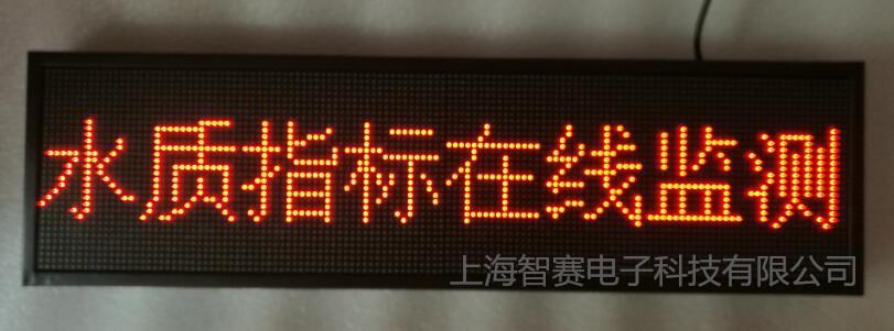 户外防水实时在线水质监测LED显示屏 ?#27695;狿H值余氯浊度水温监测示例图1