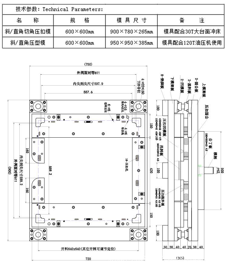 佛山天花铝扣板模具直销供应商示例图5