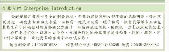 全新10斤大米袋批发/30*50优质透明大米粮食袋/小号编织袋示例图15