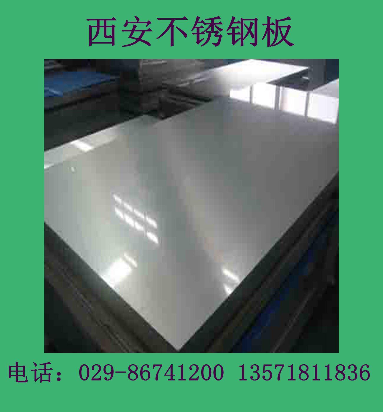 烏魯木齊不銹鋼板304不銹鋼板316不銹鋼板310不銹鋼板廠家直銷
