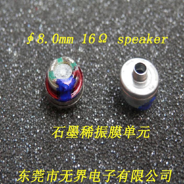 8mm 16欧姆耳机喇叭 石墨稀振膜单元  凸嘴扬声器,灭魔声涡轮图片