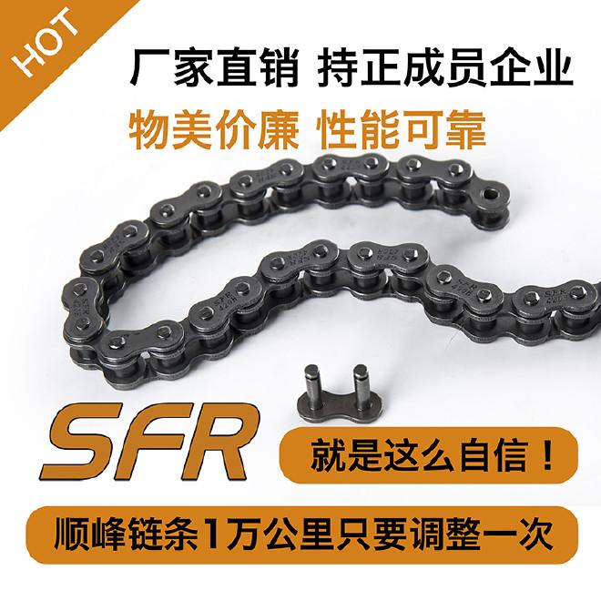 顺峰链业SFR,420H,摩托车链条,加厚摩托车链条,加厚420,125CC,150CC,100CC