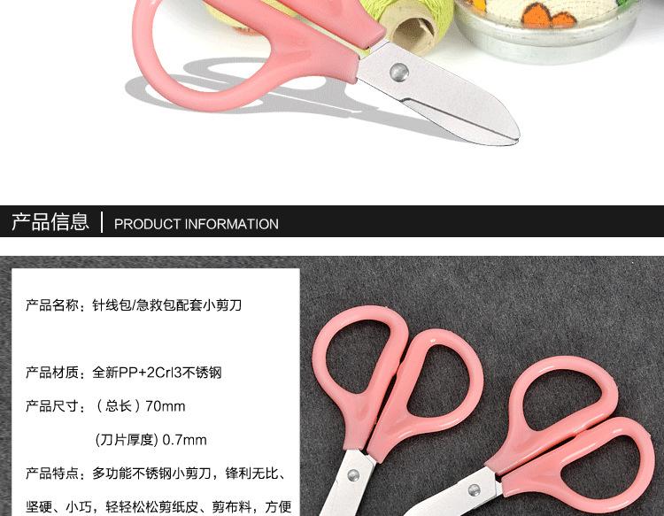批发不锈钢剪刀 针线包小剪刀 线头家用剪儿童塑料安全粉红色剪刀示例图3