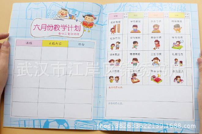 幼儿园成长档案家园联系卡记录册小班中班大班