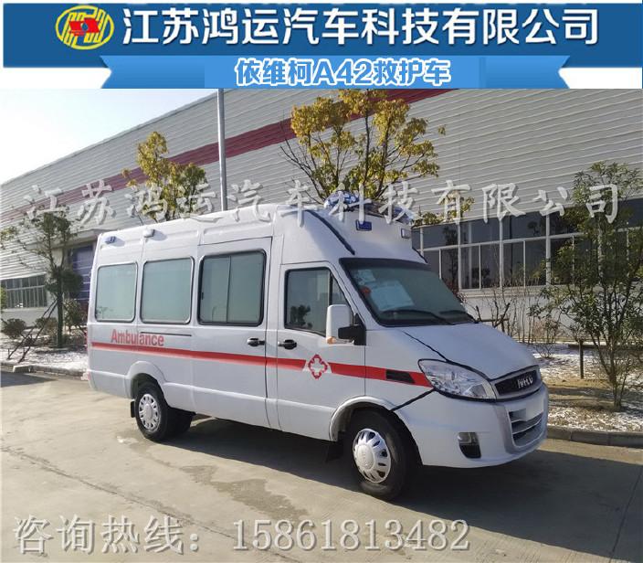 厂家直销南京依维柯新款A42监护型救护车 依维柯救护车改装厂图片
