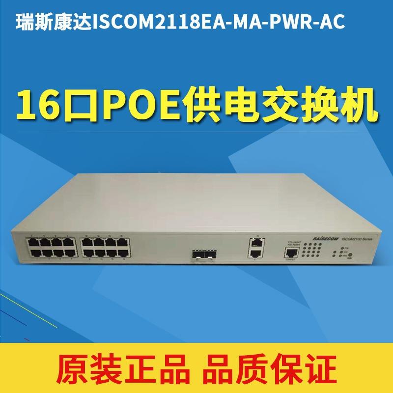 瑞斯康達ISCOM2118EA-MA-PWR-AC16口POE供電交換機帶千兆光口和電口支持無線AP 網橋 監控攝像機