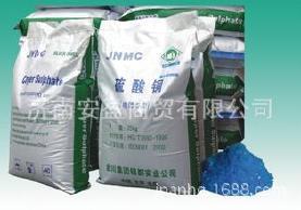 济南现货供应工业级硫酸铜 电镀级硫酸铜 金川硫酸铜 1袋起订
