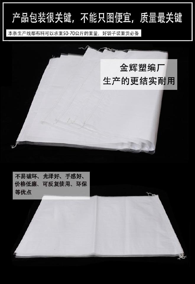 白色半透加厚覆膜编织防水袋平方70g70*105装衣料面粉新料蛇皮袋示例图14