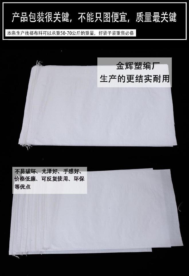 白色加厚编织袋批发50*78亮白半透蛇皮编织袋平方70克大米白袋子示例图14