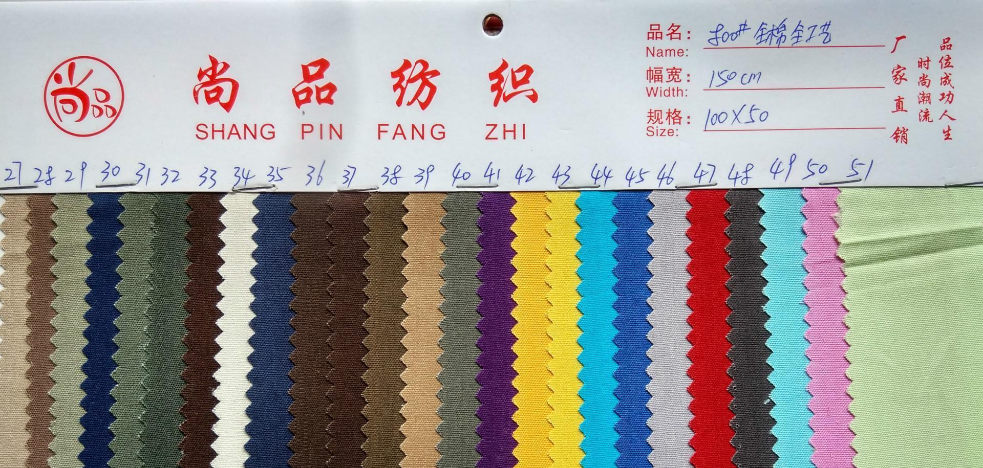 全棉6安珠帆平纹布 纯棉10050细珠帆全工艺服装用布示例图2