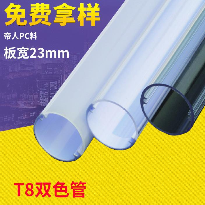 T8LED雙色管 LED塑膠管日光燈外殼套件 日光燈管配件廠家圖片