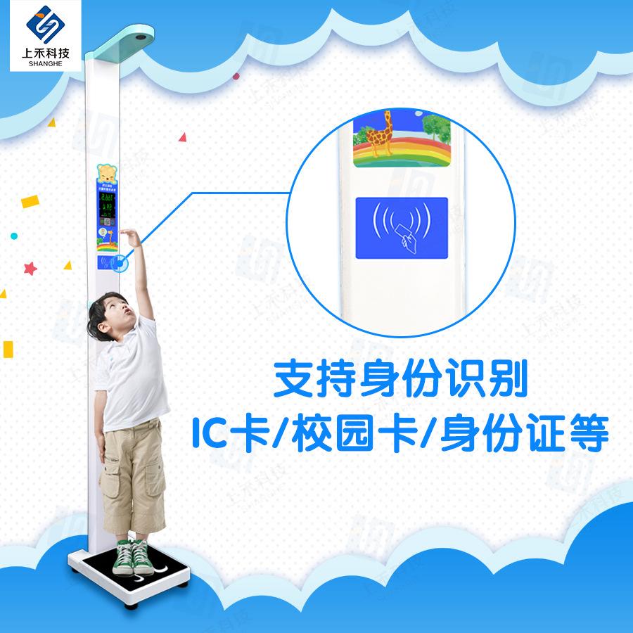 身高体重测量仪一体机智能电子秤澳门新葡新京官方网站儿童身高体重体检秤可定制示例图9