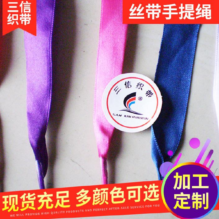 三信丝带手提绳 彩色涤纶织带用于礼盒 纸袋专用卡头绳丝带手提绳图片