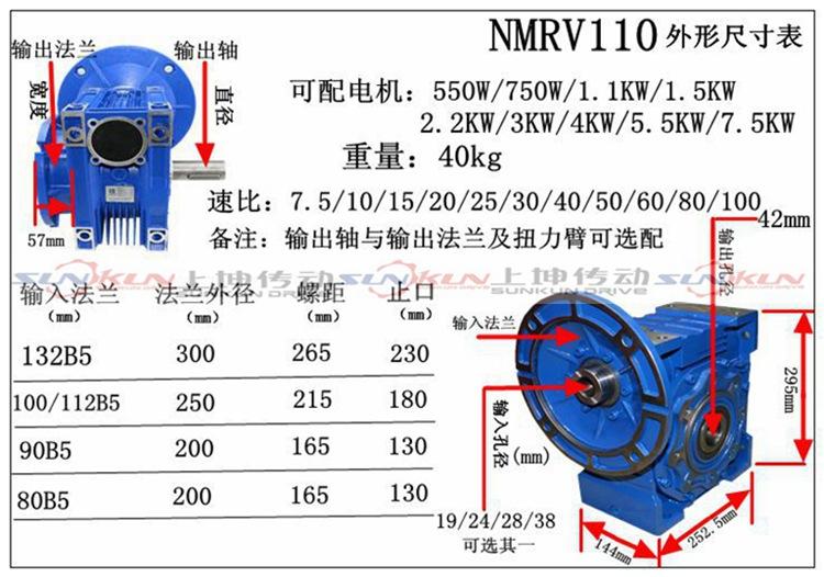 厂家批发 减速机 NMRV25-150输出法兰配电机0.12-15KW速比5-100示例图14