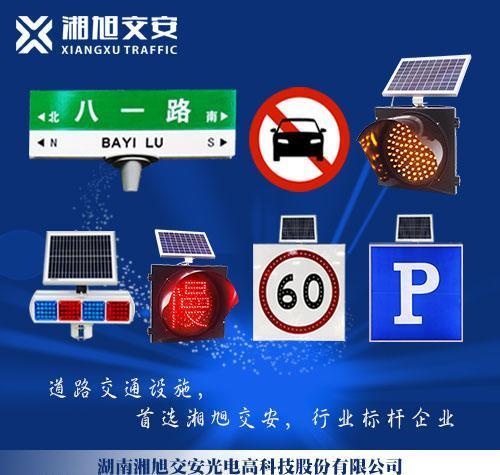 太阳能标志牌生产道路交通设施安全产品就选湘旭交安厂家
