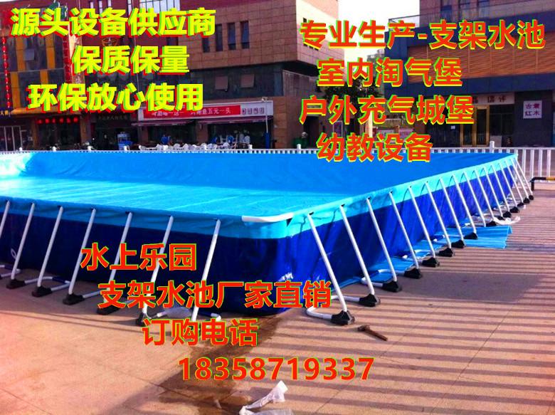 厂家供应、可移动游泳池 大型支架水池 支架游泳池 支架水池定制厂家直销、可移动充气城堡、充气大蹦床、质量有保障