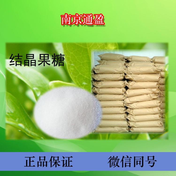 通盈供应 食品级果糖 结晶果糖生产厂家  结晶果糖含量99% 蔗糖甜度1.6倍 量大优惠 1kg包邮