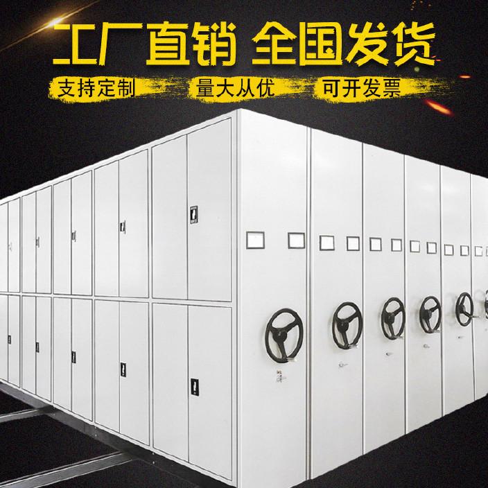 密集架办公柜档案资料整理分类管理架 手动智能电动款可定制批发