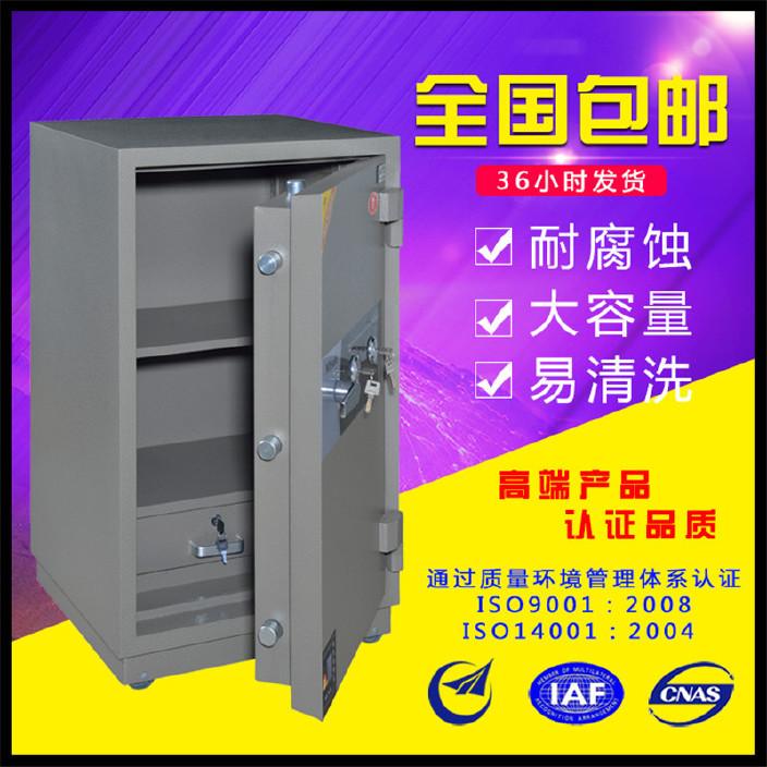 湖南80#公司防子密码保险柜34KG钢制保险箱防盗防火保险箱