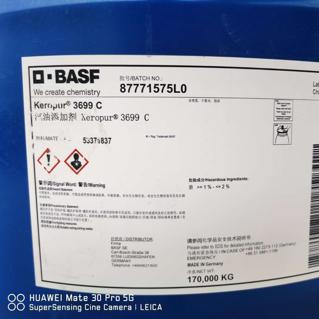 巴斯夫乙醇添加剂  巴斯夫3458N  德国巴斯夫清净剂  巴斯夫直供