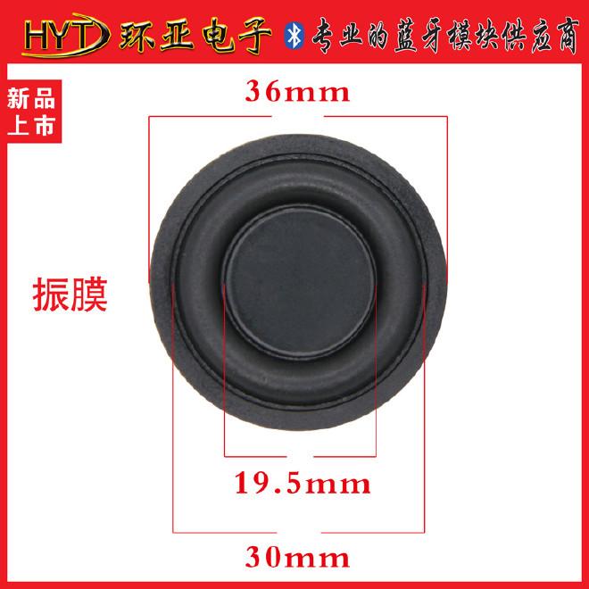 36mm直径低音振动膜 被动板 加强低音低频膜 辐射器橡胶振膜图片