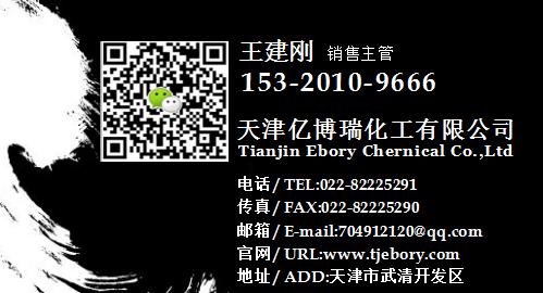 导电炭黑工程塑料PVC TPE用导电碳黑【亿博瑞】F900A/B示例图2