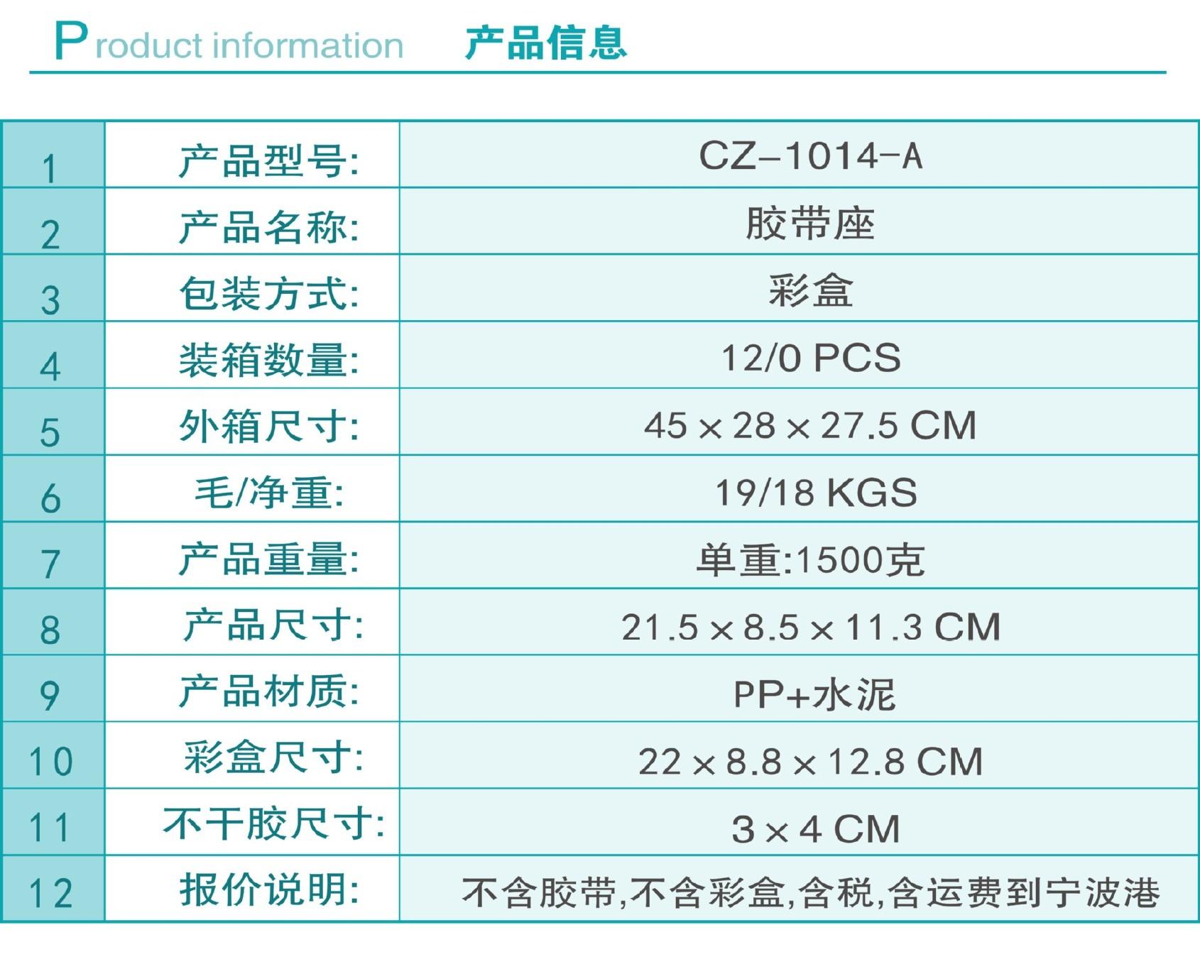CZ-1014-A 封箱器胶带切割器大号水泥胶带座两用加重胶纸座示例图2