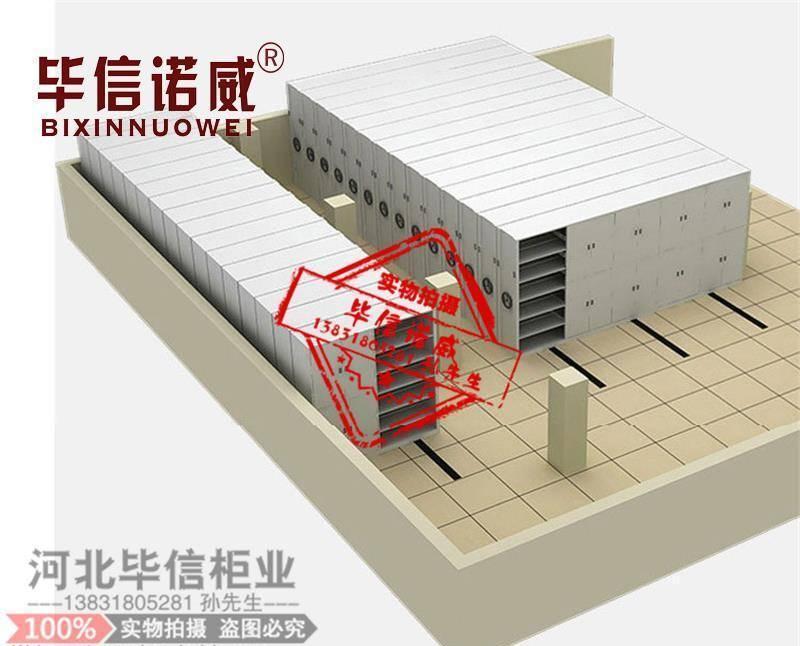 毕信诺威 档案密集柜厂家直销示例图4