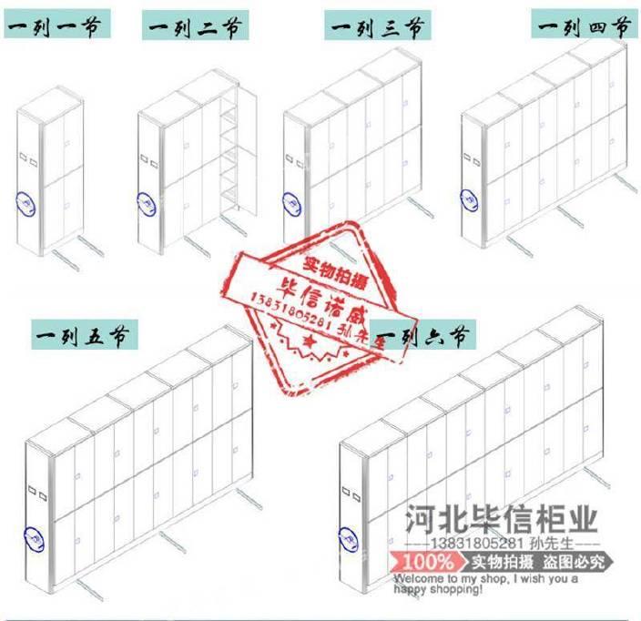 陕西 密集柜厂家直销 质保十年 终身维护示例图3