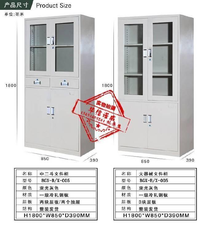 河北文件柜厂家直销示例图6