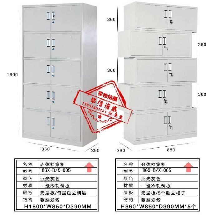 河北文件柜厂家直销示例图8