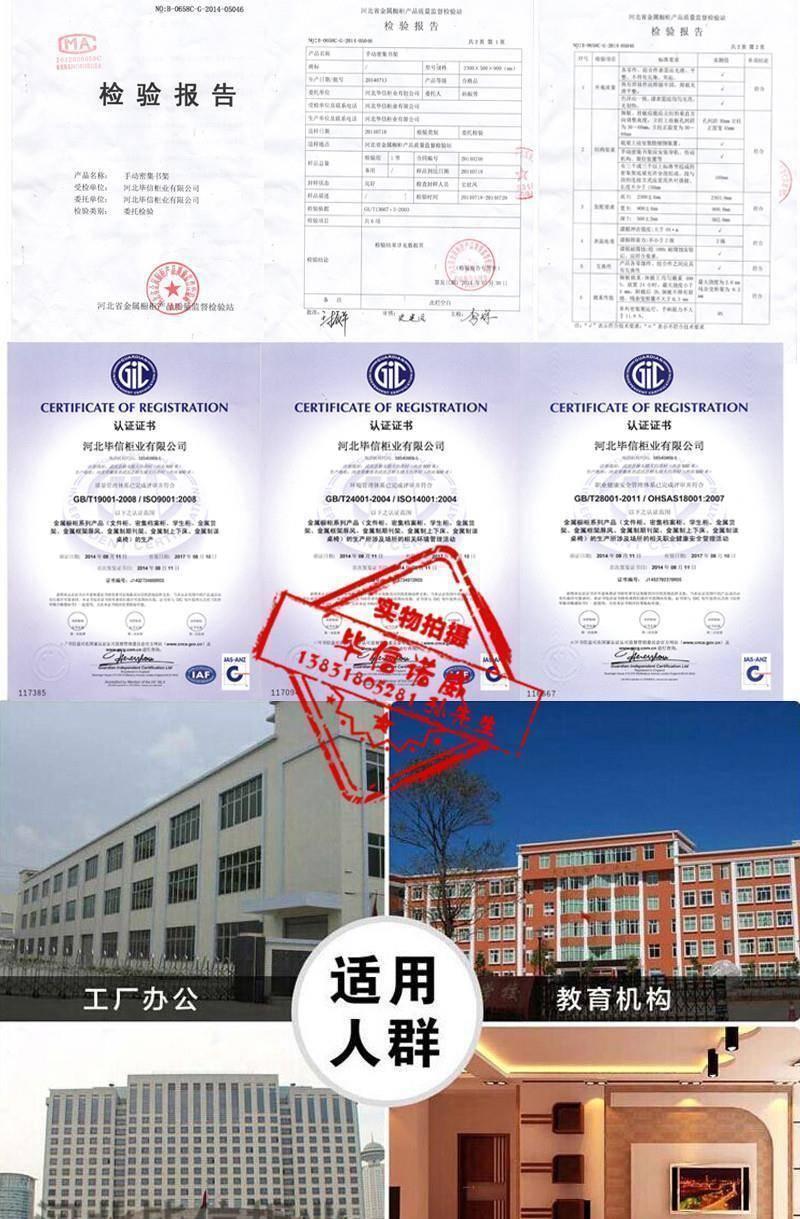密集架厂家 河北毕信柜业有限公司 13831805281示例图9