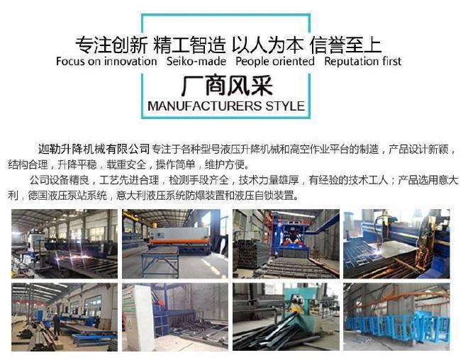 供应聊城导轨式升降货梯 液压装卸平台生产商示例图11