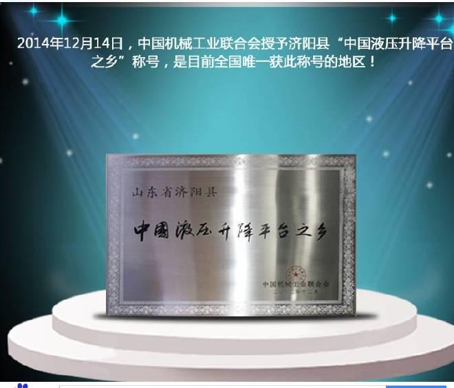 供应潍坊导轨式升降货梯升降机厂家订购示例图1