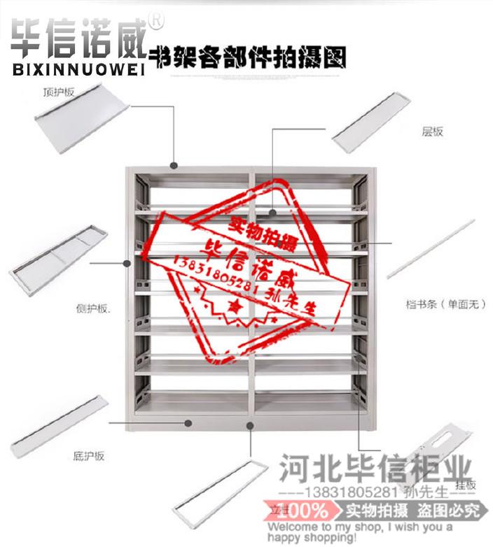 图书馆书架厂家 河北毕信柜业有限公司13831805281示例图3