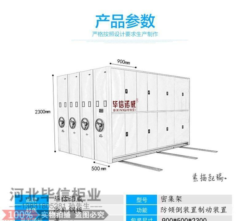 雄安新区 档案密集架厂家示例图2