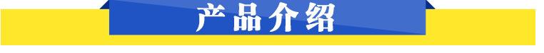产品介绍B.jpg