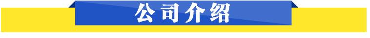 公司介绍F.jpg