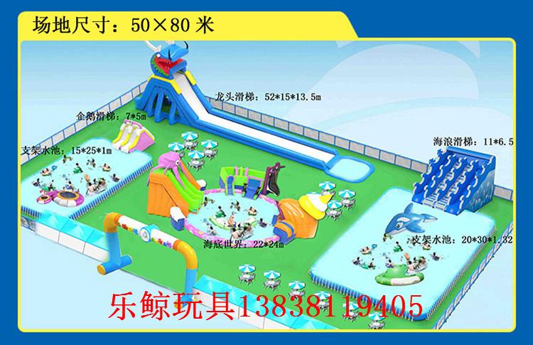 儿童充气水乐园风景区农家乐水上游乐项目厂家直销定制示例图1