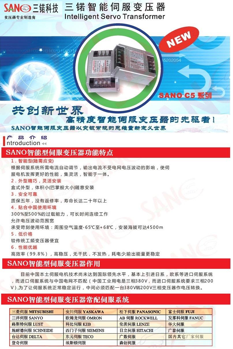 IST-C5-005伺服变压器0.5KVA三锘SANO伺服电子变压器380V转200V示例图1