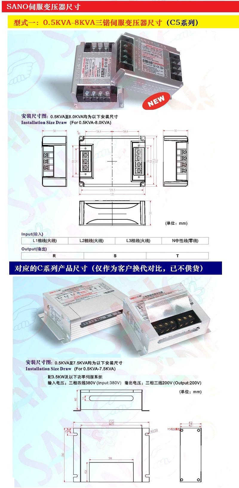 IST-C5-005伺服变压器0.5KVA三锘SANO伺服电子变压器380V转200V示例图3
