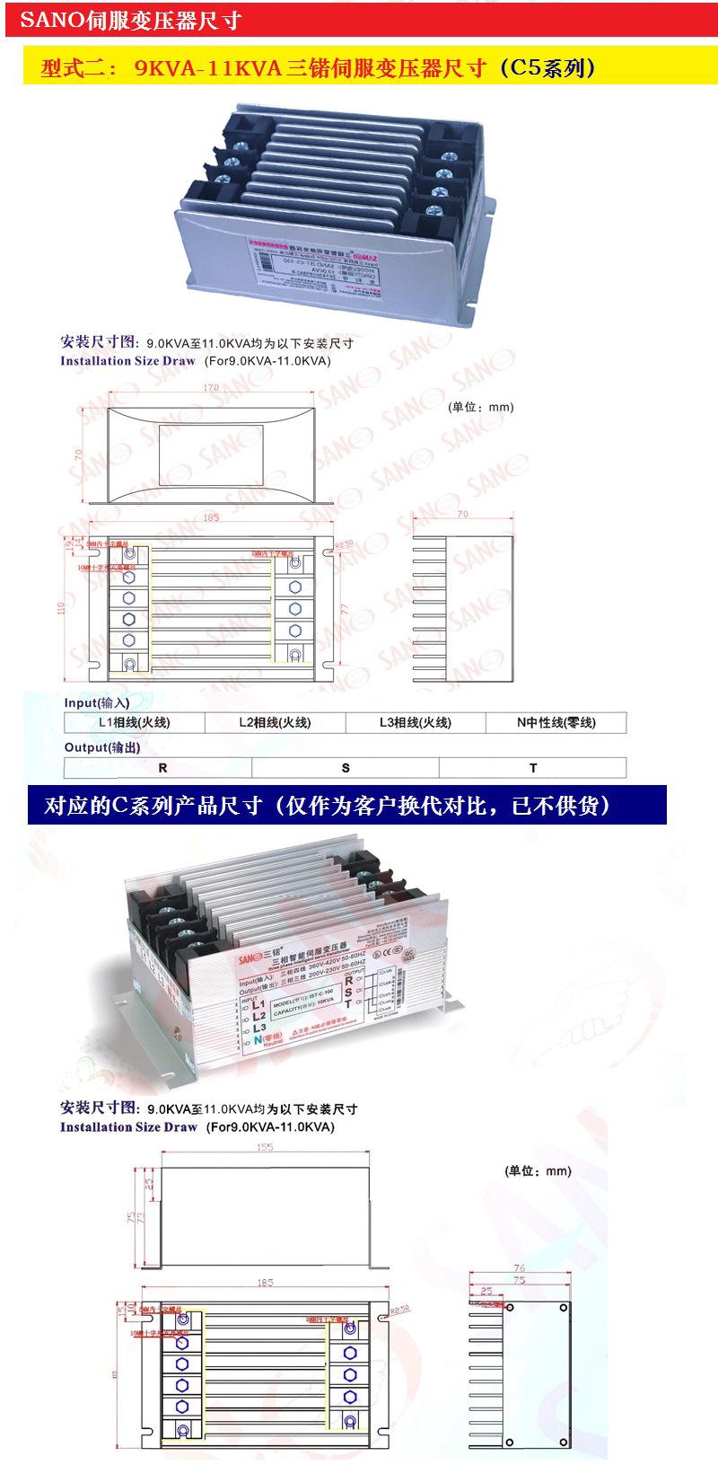 IST-C5-005伺服变压器0.5KVA三锘SANO伺服电子变压器380V转200V示例图4