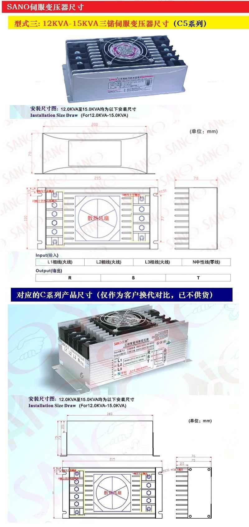 IST-C5-005伺服变压器0.5KVA三锘SANO伺服电子变压器380V转200V示例图5