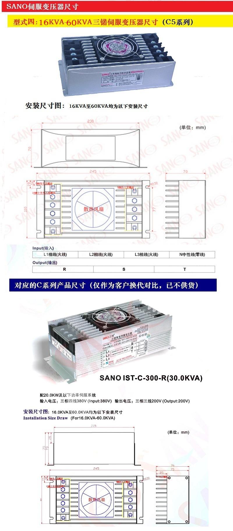 IST-C5-005伺服变压器0.5KVA三锘SANO伺服电子变压器380V转200V示例图6