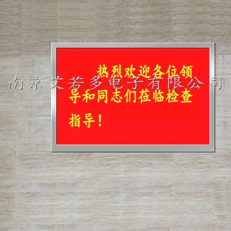 艾若多楼宇广告屏750-029.jpg