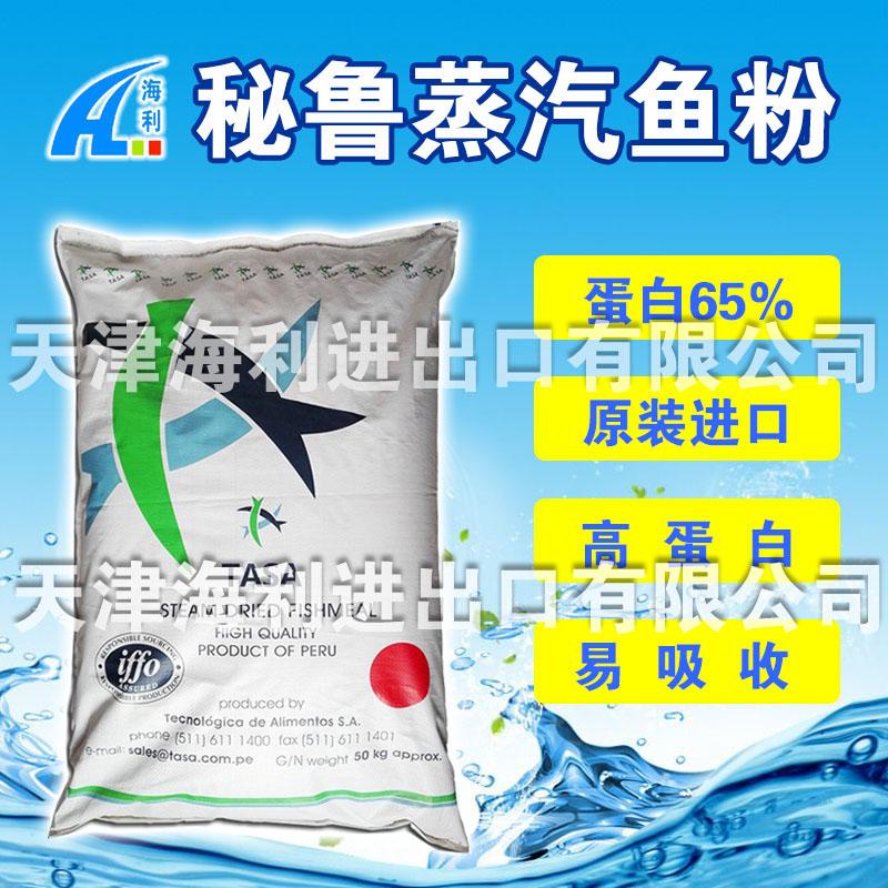 秘鲁鱼粉蒸汽干燥 进口鱼粉价格 TASA饲料级鱼粉厂家 蛋白65 猪狐狸貂水产饲料示例图3