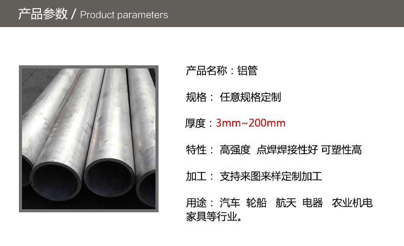 铝管厂家,天津铝管厂家,铝管深加工6061合金铝管示例图7