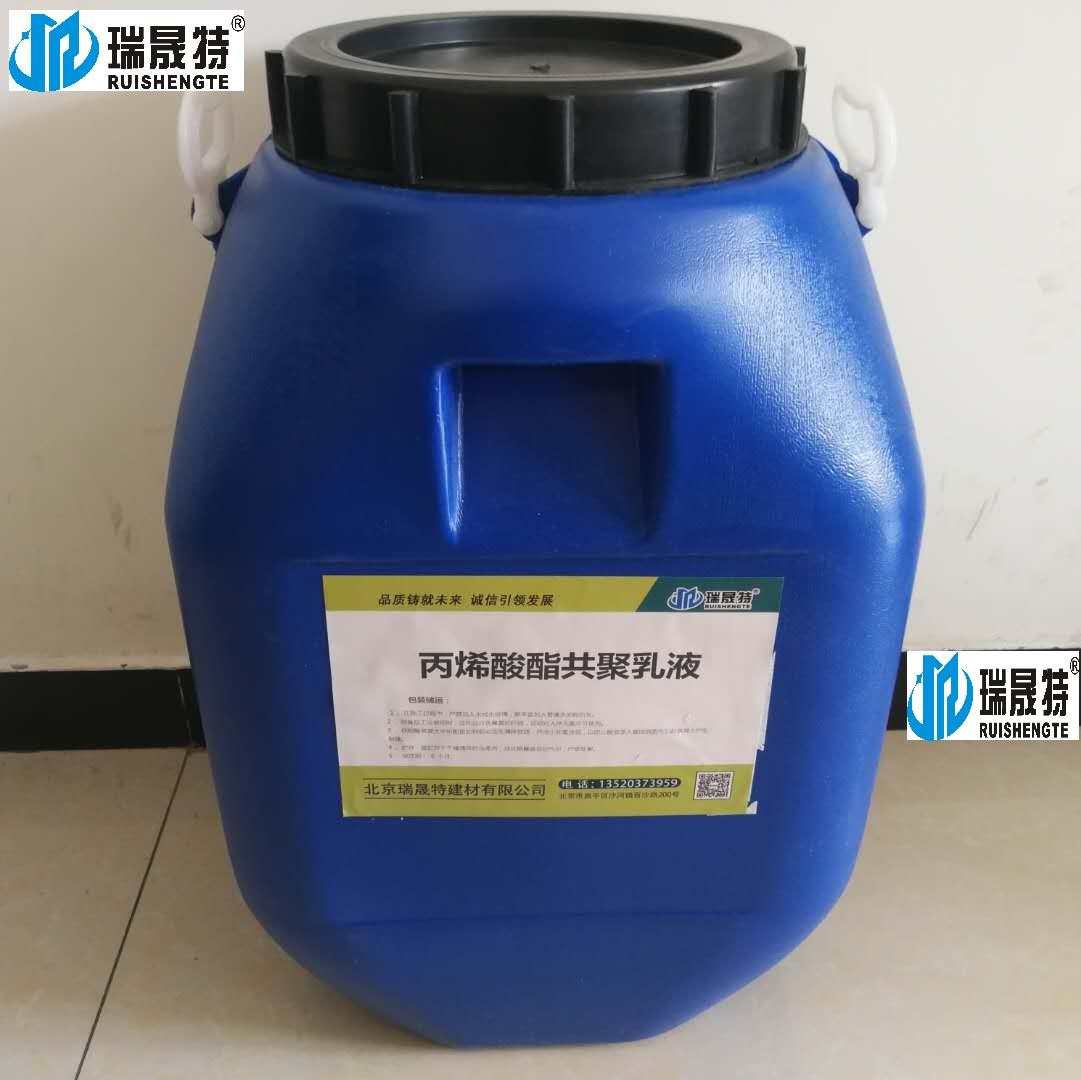 丙烯酸酯共聚乳液,建筑用乳液厂家示例图2