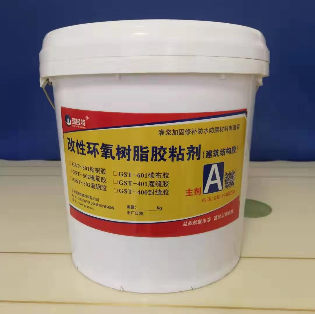 A级改性环氧树脂胶粘剂 粘钢胶 植筋胶 灌浆树脂 灌注粘钢胶 碳纤维胶示例图1