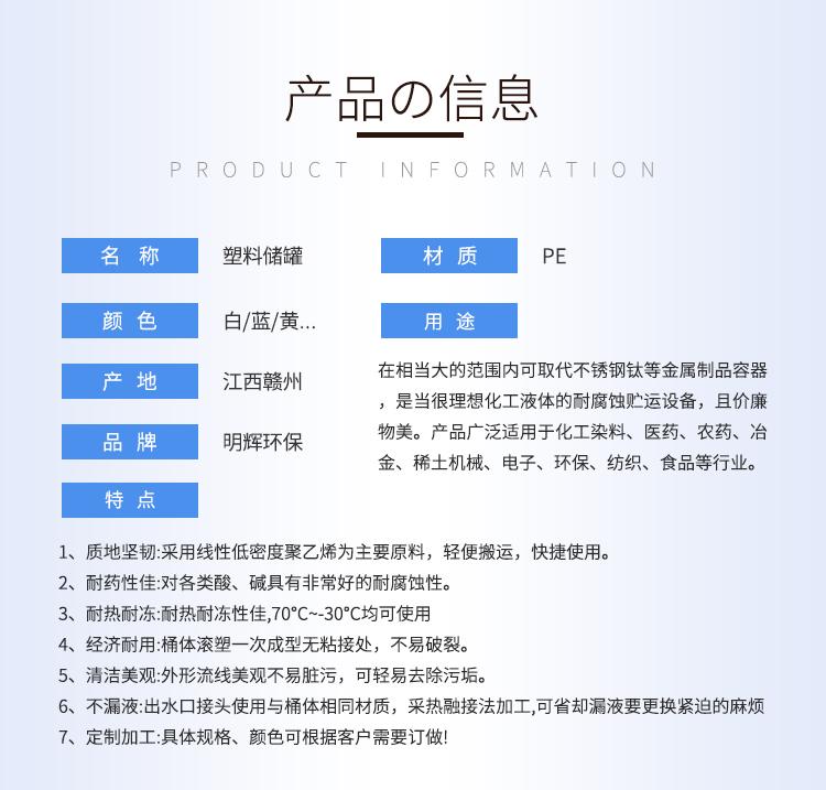 江西明�x10��塑料��罐10立方PE塑料水塔10方化工��罐示例�D19